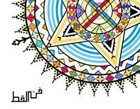 Al-Qat Art - فن القط