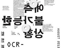 """Unpredictability Situation"" workshop poster"