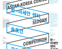 ASEAN - Korea Centre Slogan competition poster