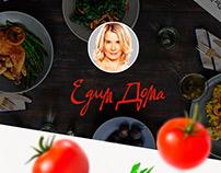 Едим дома, кулинарная соцсеть Юлии Высоцкой