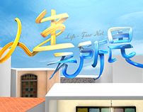 """Mediacorp """"人生无所畏"""" Life - Fear Not Drama"""