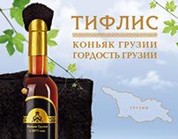 Tiflis Cognac