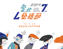 台北藝穗節 / Taipei Fringe Festival