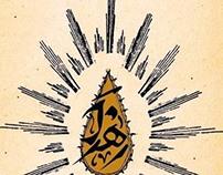 Holy Fatima