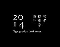 書名標準字設計 / Typography / book cover / 2014