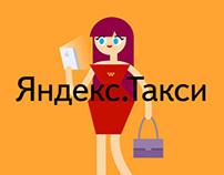Яндекс.Такси (концепция)