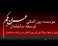 Omran Yekom Co. Multimedia