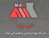 Mapna Group. Multimedia