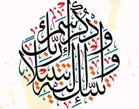 واذكر اسم ربك   And remember the name of your Lord