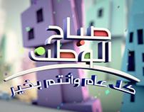 Saba7 Al-Watan - Al Watan TV 2009