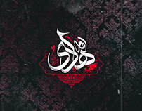 EmamHadi_(A)-001