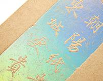 PAPER GOLD | 朝阳纸贵,东城更贵