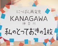 """""""Nippon Sai-Hakken KANAGAWA"""" Opening"""
