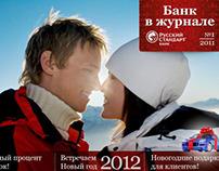 """Интерактивный журнал для банка """"Русский Стандарт"""""""