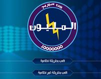 Who'll Win The Million - Arabic