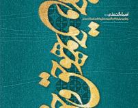 Asma Al-Hassan's fourth annual festival