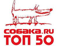 Sobaka.ru «TOP50»