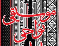 Iranian Regional Music | Typography Exhibition - Vije