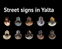 Street signs in Yalta
