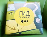 Handbook 2GIS