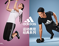 Adidas Essentials China