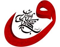 Uğur Koşar Logo