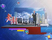 老謝看世界_2013改版片頭