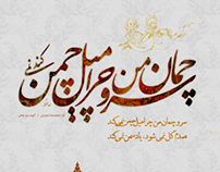 ChakaameGraphy | چکامهگرافی