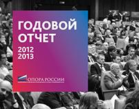 OPORA Rossii. Annual report. 2012-2013