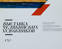 Catalogue for the exhibition Chelyabinsk artists