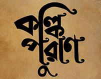কল্কিপুরান (Kalkipuran): Theatre Poster, Flex