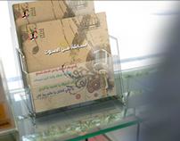 Booklet مسابقة فن الصوت
