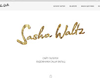 Сайт художницы Саши Вальц