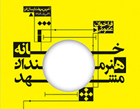 Call For Logo Design, Mashhad House Of Artist | 2010
