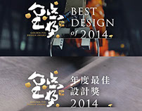 Golden Pin Design Award 2014 Winner Video
