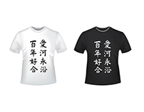 T-Shirt Designs with Chinese Calligraphy