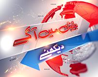24 NEWS Bulletin