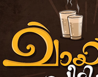 Chaya Peedya | Malayalam Typography with illustrations