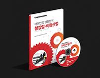 교재/DVD 패키지 - 대한민국 업종분석