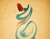 Mevlana... Sema... Sufi...