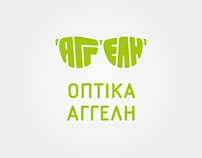 """ΟΠΤΙΚΑ ΑΓΓΕΛΗ"" (Optical shop) [Brand Identity]"