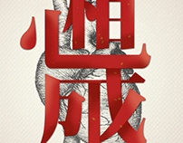 Chinese New Year type exploration
