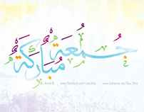 Blessed Djumuaa   جمعة مباركة
