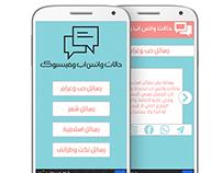 7alat Android App UI