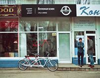 Вывеска велосипедного магазина
