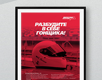 Moscow Raceway // Adverts
