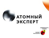 Атомный Эксперт