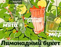 Лимонадный букет (2)