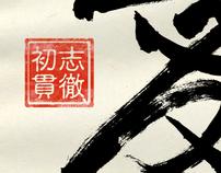 kanji pic
