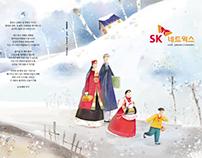 SK Networks Corporate Magazine
